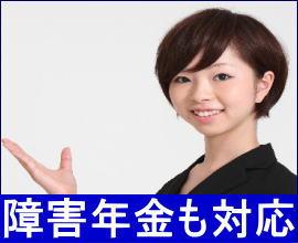 札幌障害年金相談.com