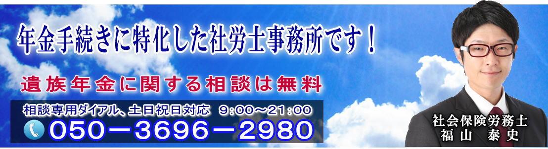 札幌遺族年金請求手続き.com