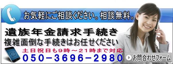 社会保険労務士業務の対応地域とお申し込み